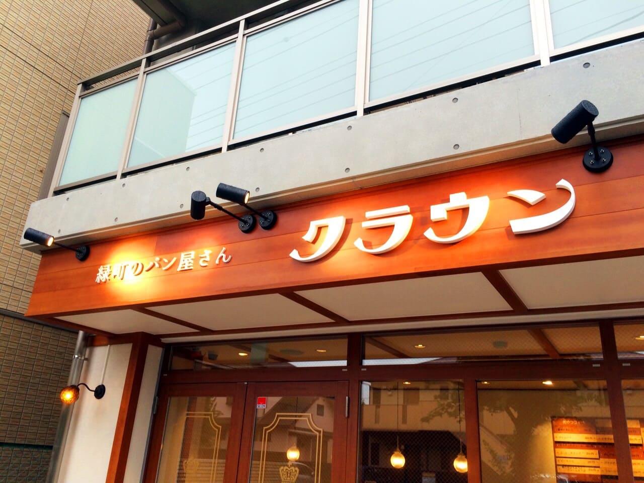 Midoricho_Main